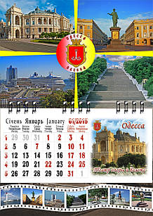 Календарь магнитный 2020 (А6) 145х200 +сетка 60х145-4+0 цф