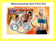 Миостимулятор Gym Form Duo!Акция