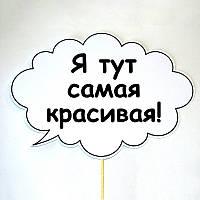 """Табличка для фотосессии """"Я тут самая красивая"""" (арт. F-120)"""