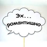 "Речевое облачко ""Эх... романтишно"" (Арт. F-126)"