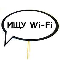 "Речевое облачко ""Ищу Wi-Fi"" (Арт. F-132)"
