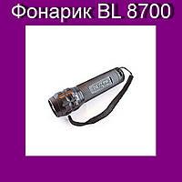 Фонарик BL 8700!Акция