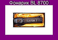 Фонарик BL 8700!Опт