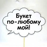 """Речевое облачко """"Букет по-любому мой!"""" (Арт.  F-136)"""