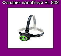 Фонарик налобный BL 902