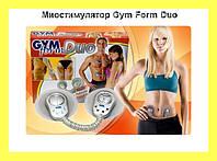 Миостимулятор Gym Form Duo!Акция