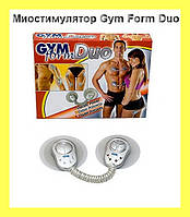 Миостимулятор Gym Form Duo