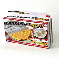 Омлетница Egg & Omelet Wave Приготовления омлета в микроволновке FV