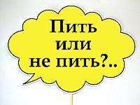 """Речевое облачко """"Пить или не пить"""" (Арт. F-161)"""