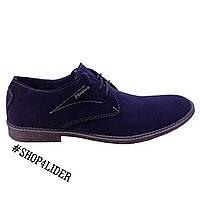 Туфли мужские Maxus Three синие, замшевые