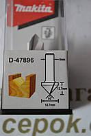 Фреза V-подібна Мakita 12,7х12,7мм, хвостовик 8мм