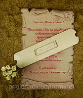 Свадебная пригласительная открытка в виде свитка состаренная