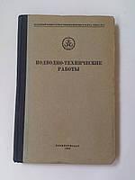 Подводно-технические работы. ВМФ СССР. 1945 год