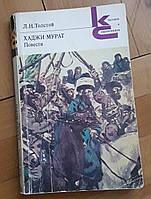 """Л.Н.Толстой """"Хаджи-Мурат"""""""