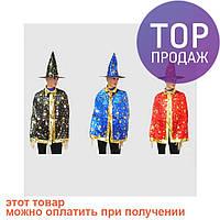 Детский карнавальный костюм Волшебник / детская одежда