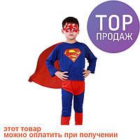 Детский карнавальный костюм Супермен / детская одежда