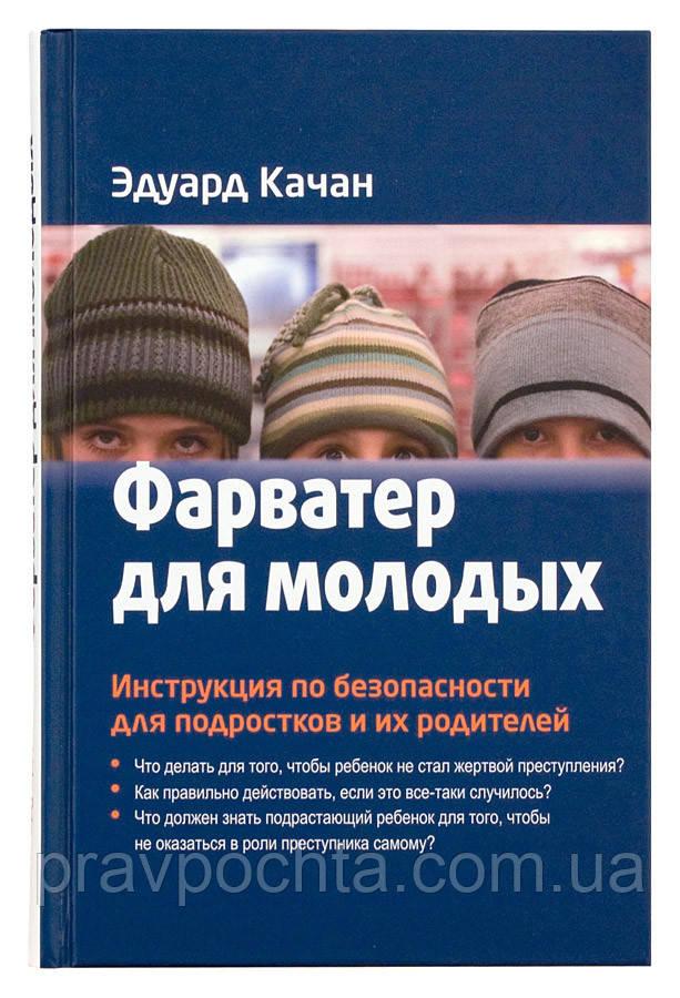 Фарватер для молодых. Инструкция по безопасности для подростков и их родителей