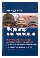 Фарватер для молодых. Инструкция по безопасности для подростков и их родителей, фото 1