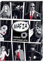 """Мини игра """"Мафия"""""""