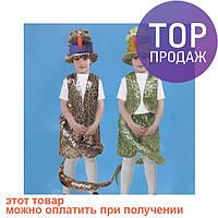 Детский костюм Змея / детская одежда