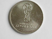 Россия 25 рублей 2018 футбол