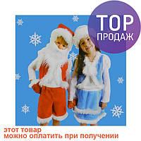 Детский костюм Новый Год / детская одежда