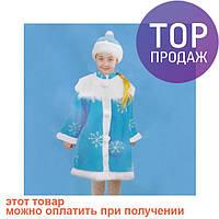 Детский костюм Снегурочка 60 см / детская одежда