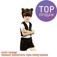 Детский костюм меховой Медведь / детская одежда