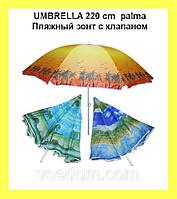 UMBRELLA 220 cm palma Пляжный зонт с клапаном, зонт для пляжа