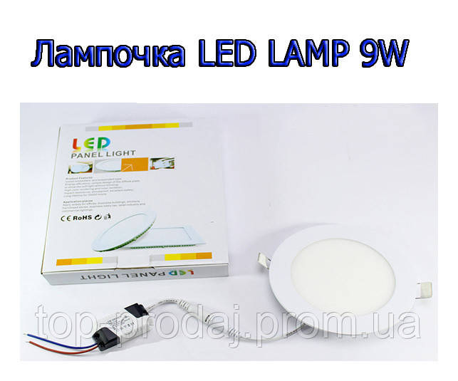Лампочка LED LAMP 9W Врезная круглая 1406, светодиодная лампа, энергосберегающая лампа