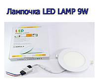 Лампочка LED LAMP 9W Врезная круглая 1406, светодиодная лампа, энергосберегающая лампа , фото 1