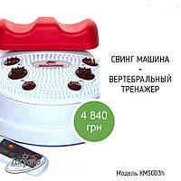 """Вертебральный тренажер Свинг-машина Zoryana """"Рыбка"""""""