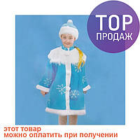 Детский костюм Снегурочка 70 см / детская одежда
