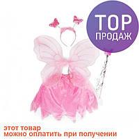 Маскарадный костюм Бабочка с юбкой  / детская одежда