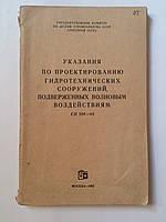 Указания по проектированию гидротехнических сооружений, подверженных волновым воздействиям. 1965 год