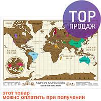Скретч карта мира Travel maps в подарочном тубусе