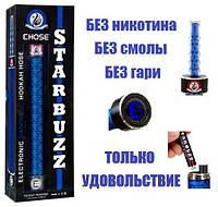 Электронный кальян Shisha 5140 Starbuzz E-Hose ZNX-ZCX