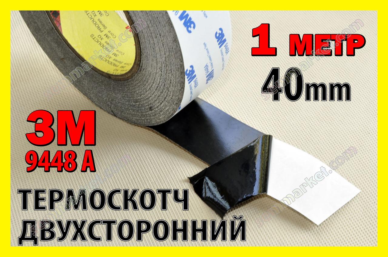 Термоскотч двухсторонний 3М 1м x 40мм скотч 9448А чёрный термостойкий для радиатора чипа