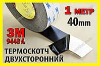 Термоскотч двухсторонний 3М 1м x 40мм скотч 9448А чёрный термостойкий для радиатора чипа, фото 1