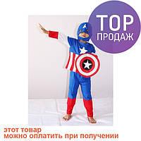 Маскарадный костюм Капитан Америка со щитом / детская одежда