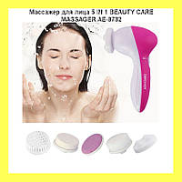 Массажер для лица 5 IN 1 BEAUTY CARE MASSAGER AE-8782!Акция