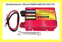 Преобразователь 1660 gm POWER INVERTER 3000-12 W!Опт