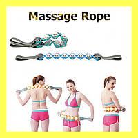 Массажер-лента роликовый Massage Rope!Опт