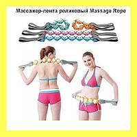 Массажер-лента роликовый Massage Rope!Акция