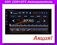 9201 2DIN+GPS Автомагнитола,Магнитола 2DIN,Магнитола в авто!Акция