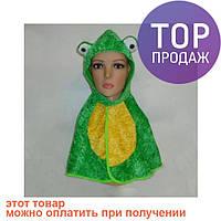 Маскарадный костюм Лягушка с пелериной / детская одежда