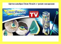 Щетка-швабра Clean Reach с тремя насадками