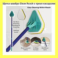 Щетка-швабра Clean Reach с тремя насадками!Акция, фото 1