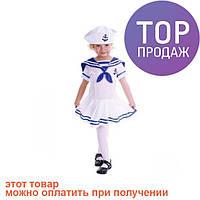Маскарадный костюм Морячка / детская одежда