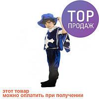 Маскарадный костюм Мушкетер (синий) / детская одежда